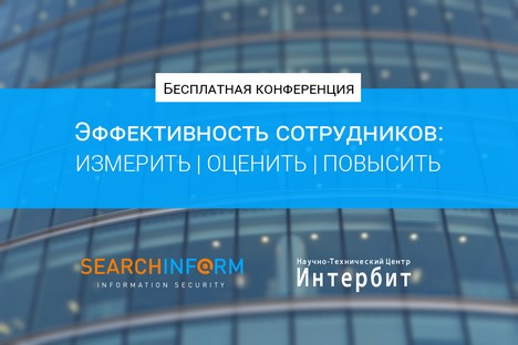 SearchInform Conference